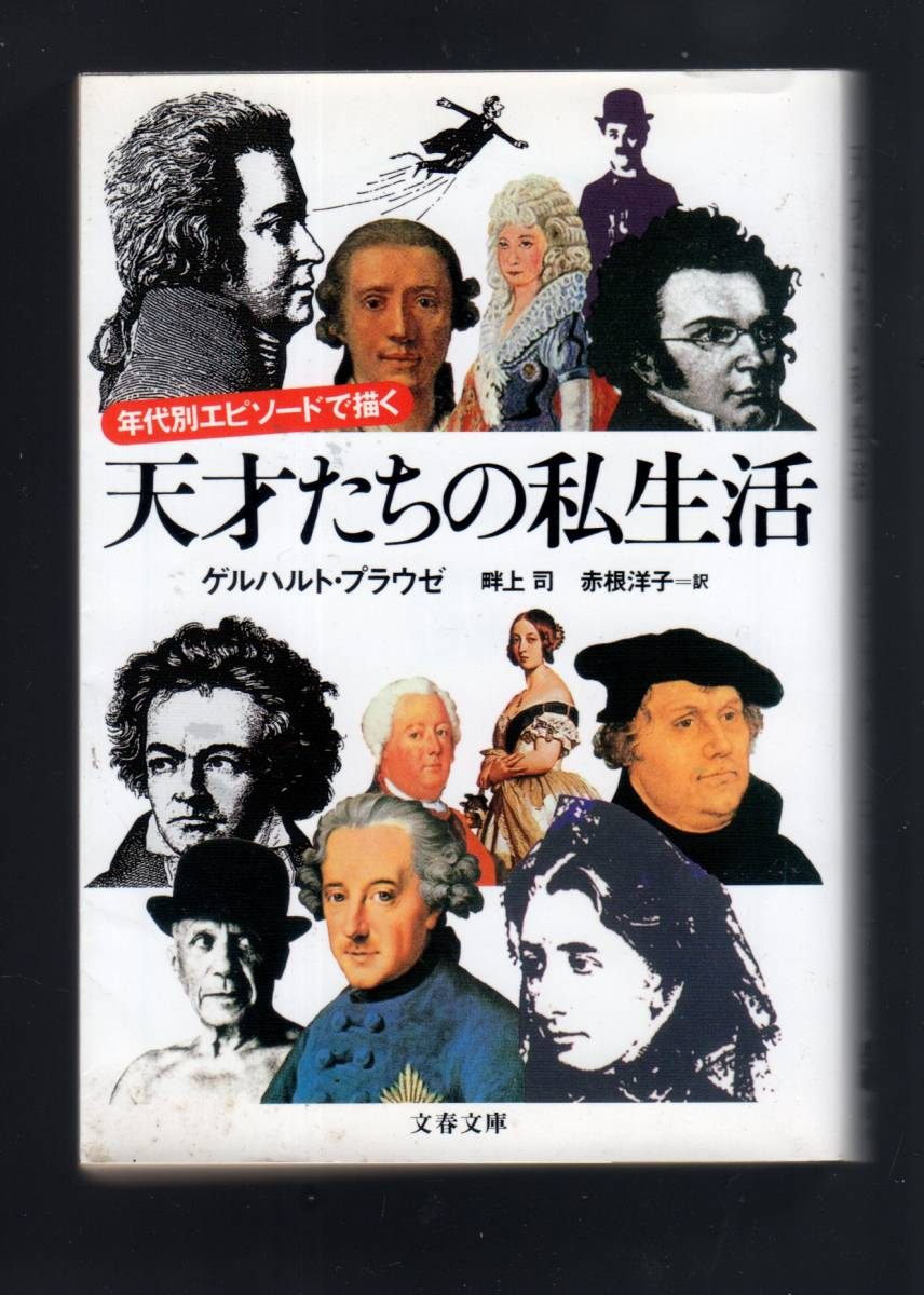 ☆『年代別エピソードで描く 天才たちの私生活 (文春文庫)』ゲルハルト プラウゼ (著)