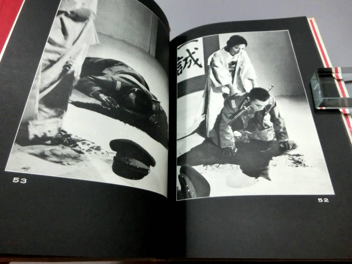 三島由紀夫 ◆「憂国 映画版」 昭和41年 初版◆写真集・撮影台本◆二・二六事件 切腹 肉の痙攣 能舞台◆ビニールカバー付◆楯の会 ATG_画像2