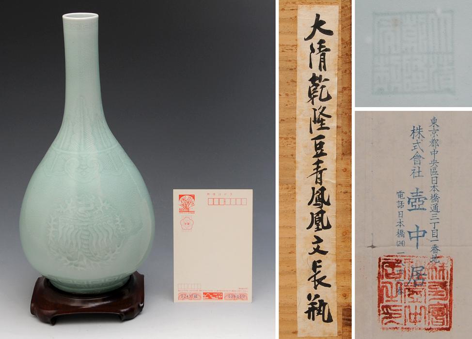 中国美術 大清乾隆年製銘「大清乾隆豆青鳳凰文細口瓶」高34㎝ 重1.4kg 粉彩 青磁 花瓶 花