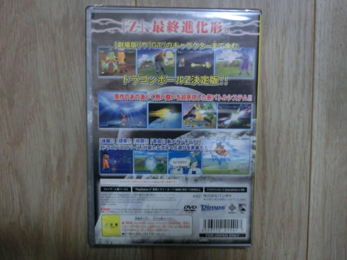 ☆激安即決☆ 新品未開封 PS2 ドラゴンボールZ3 ゲーム ソフト プレイステーション プレステ2 ドラゴンボール 孫悟空 ベジータ ゲーム_画像2