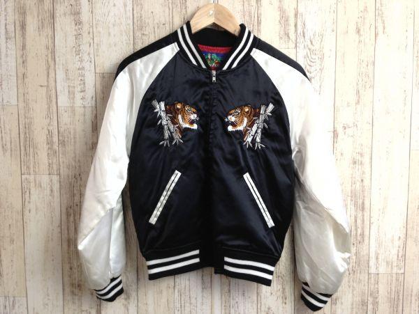 4575☆Hoshihime JAPAN YOKOSUKA 虎刺繍スカジャン 黒 S