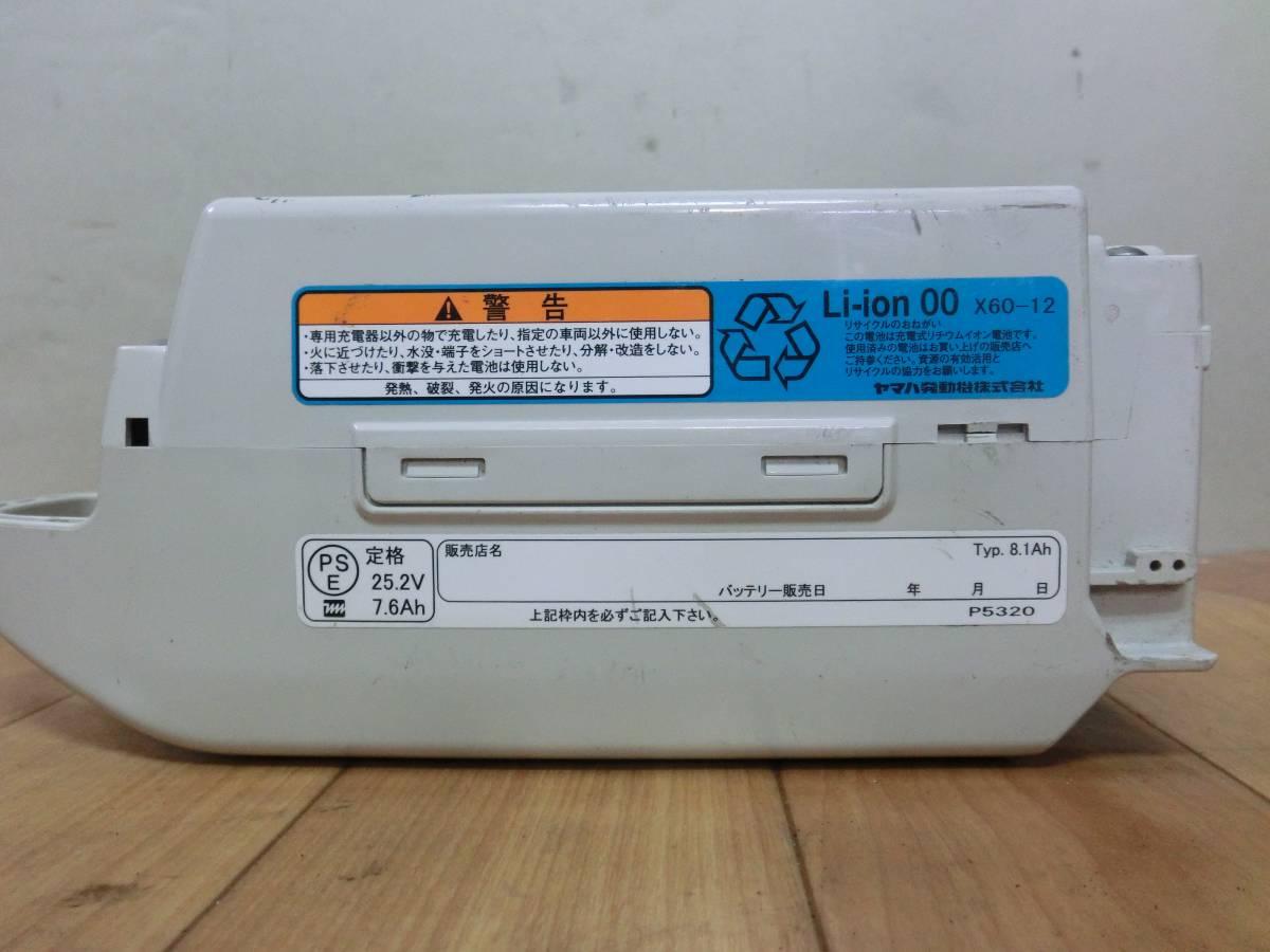 ◆ X60-12 8.1Ah 1灯4灯 ヤマハ ブリヂストン 電動自転車バッテリー リチウム _画像5