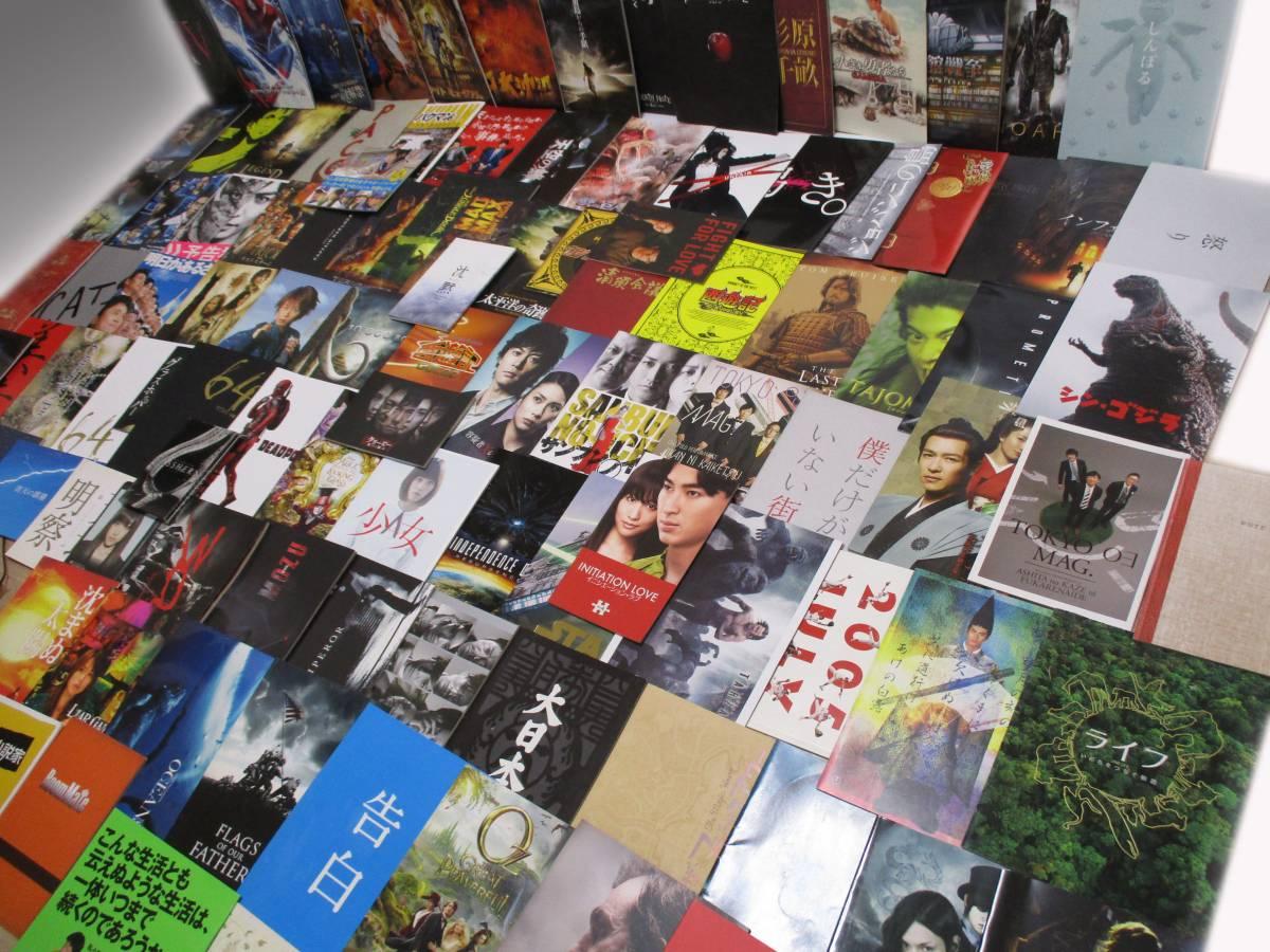 【T】パンフレット大量★映画・舞台★全部まとめて