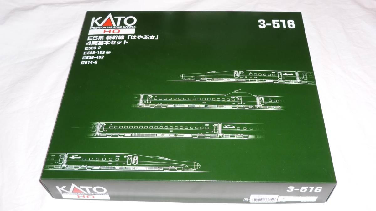 ゆうパック送料値上げ予定 KATO 3-516 E5系新幹線 はやぶさ 4両基本セット 新品未走行