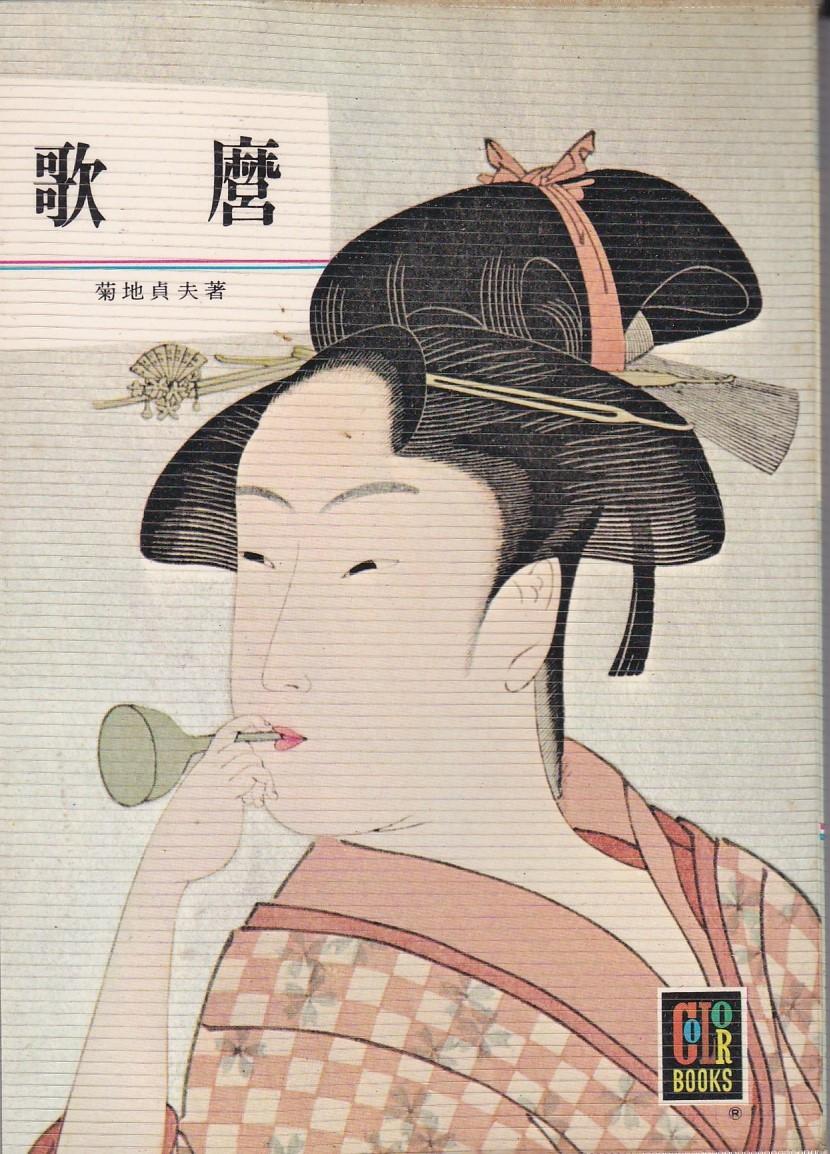 菊地貞夫 『歌麿』 カラーブックス 保育社 初版_画像1
