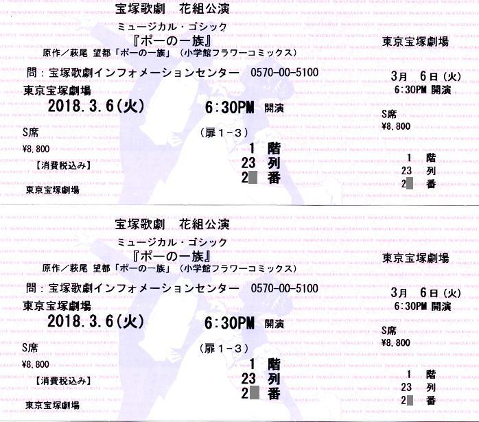 東京宝塚 花組 「ポーの一族」 3/6(火)6:30PM ポスター付 S席1-2枚