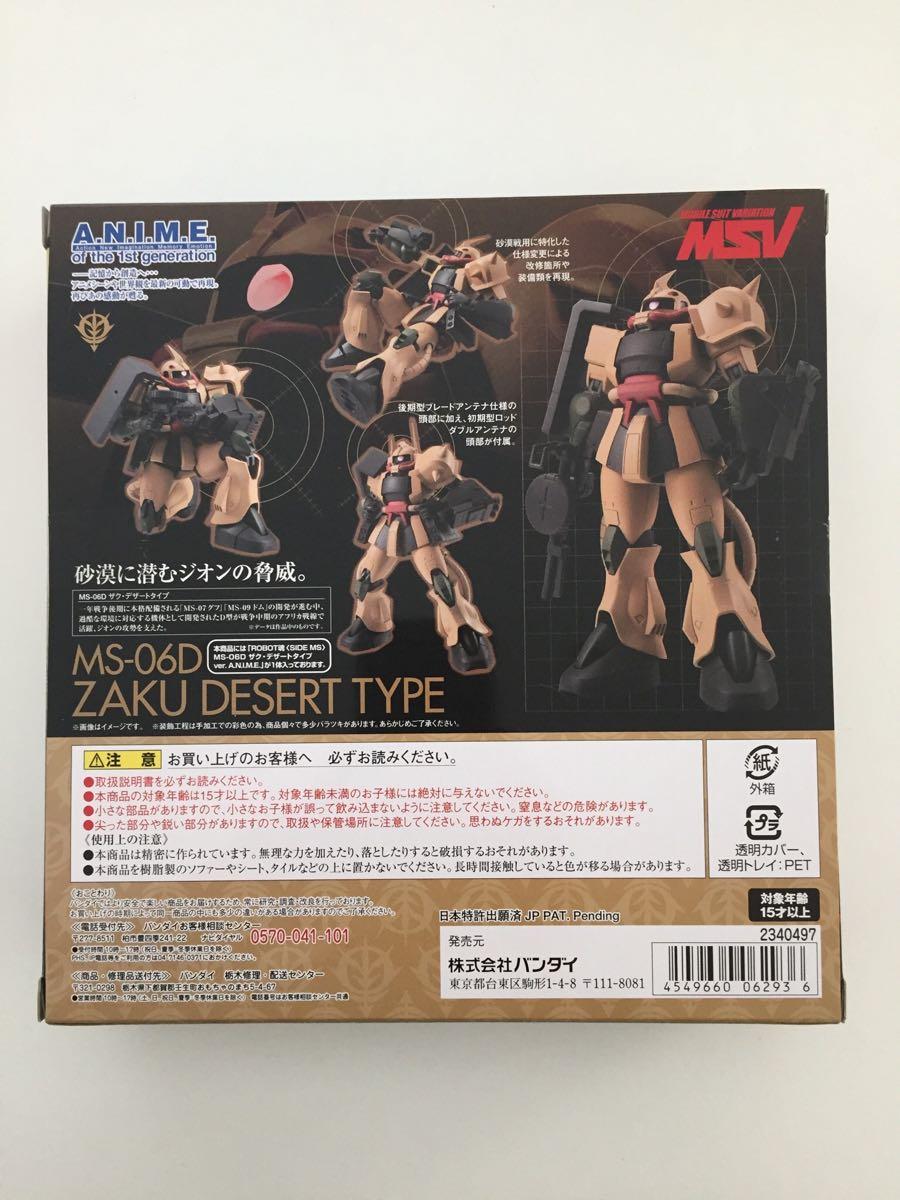 バンダイ ROBOT魂 MS-06D ZAKU DESERT TYPE ザク デザートタイプ 未開封! ver.A.N.I.M.E._画像2