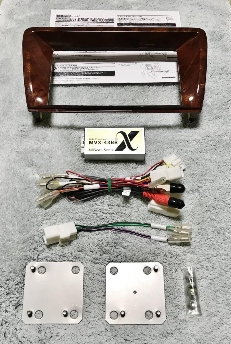 ビートソニック MVX-43BRWD 170系クラウン マルチナビ付車用 社外オーディオデッキ交換アダプター beat sonic ウッドパネル 17 マジェスタ_画像1