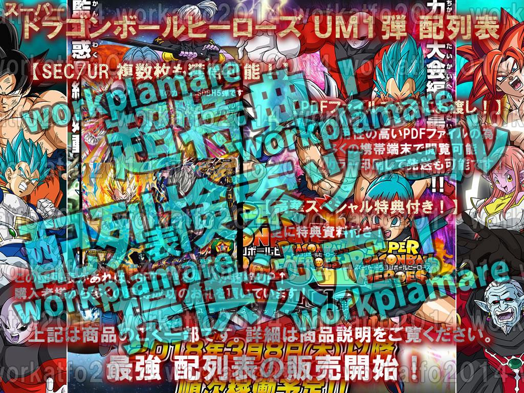 スーパードラゴンボールヒーローズ UM1弾 SEC3種+UR10種 孫悟空/ベジータ/トランクス未来/孫悟飯/ベジータ/ゴジータ/ブロリー/バーダックGT_画像2