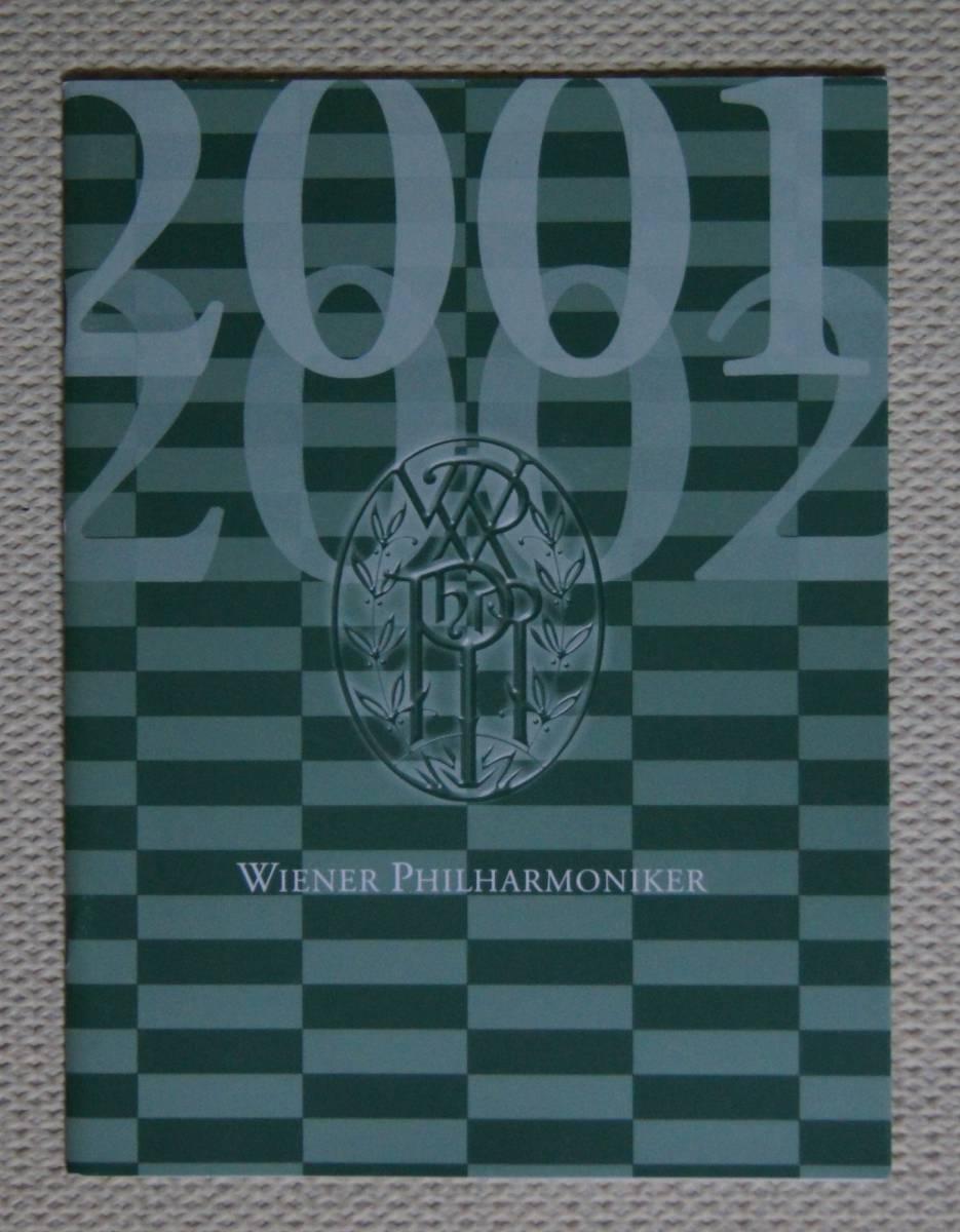 ズービン・メータ/ウィーン・フィルハーモニー管弦楽団【2001年12月】定期演奏会プログラム