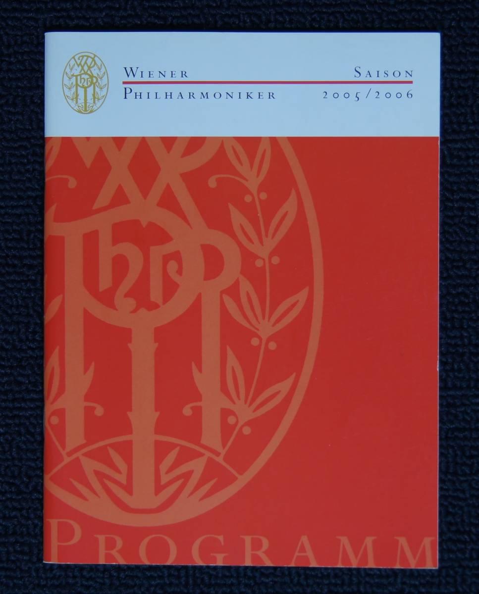 ワレリー・ゲルギエフ/ウィーン・フィルハーモニー管弦楽団【2006年】定期演奏会プログラム
