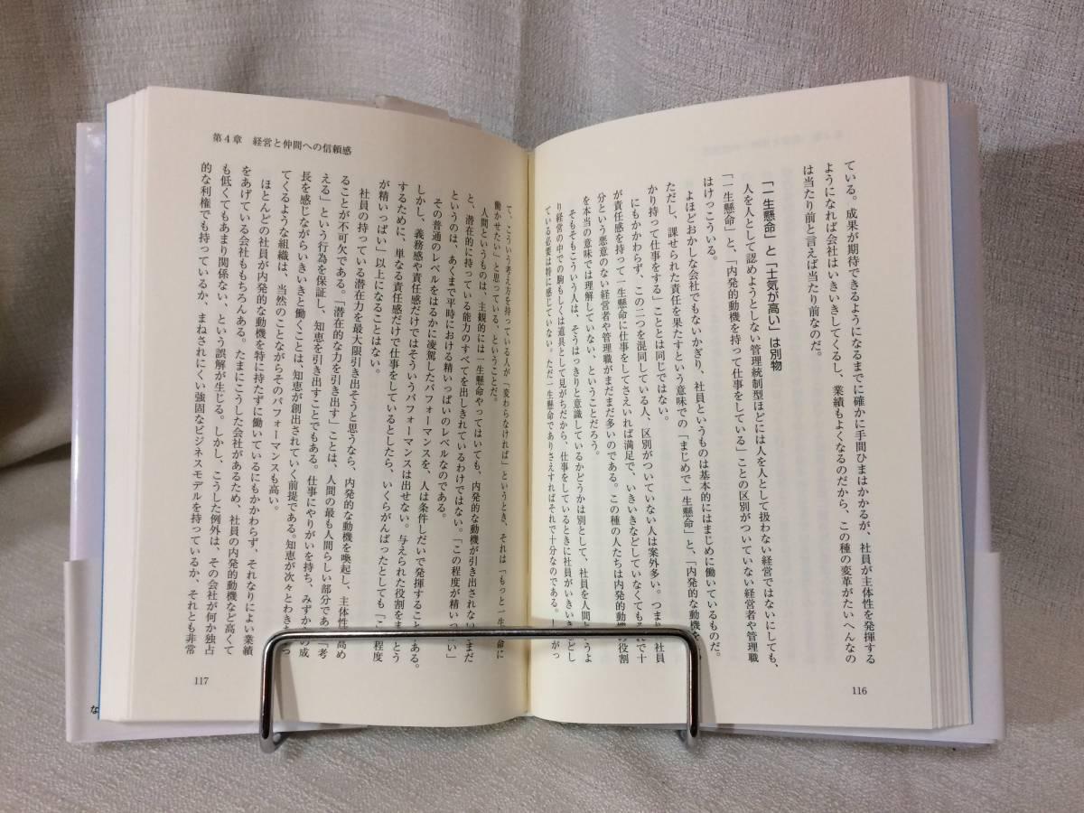 柴田昌治「なぜ社員はやる気をなくしているのか」(日本経済新聞社、2007年)_画像5