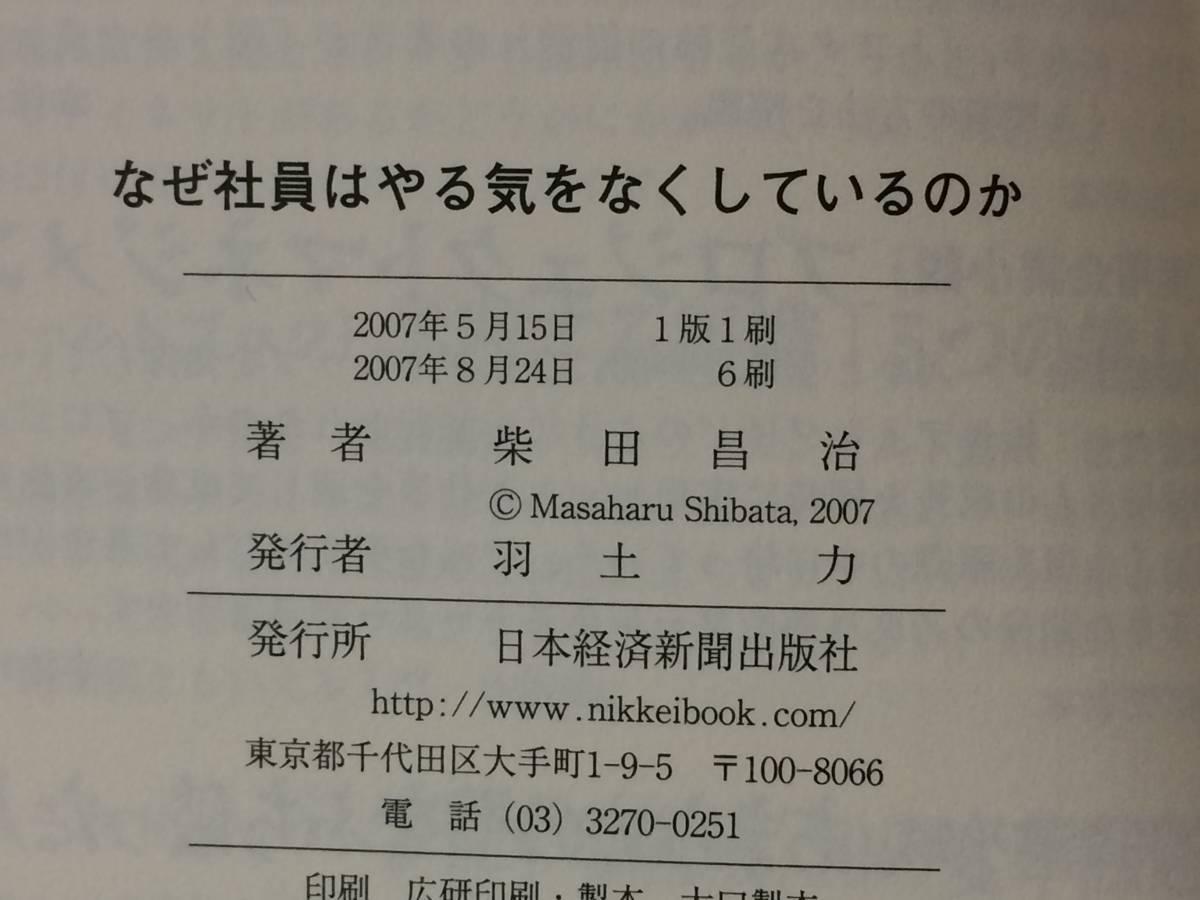 柴田昌治「なぜ社員はやる気をなくしているのか」(日本経済新聞社、2007年)_画像6