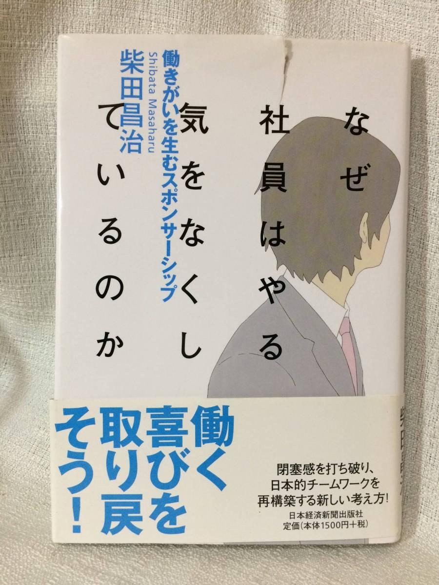 柴田昌治「なぜ社員はやる気をなくしているのか」(日本経済新聞社、2007年)_画像1