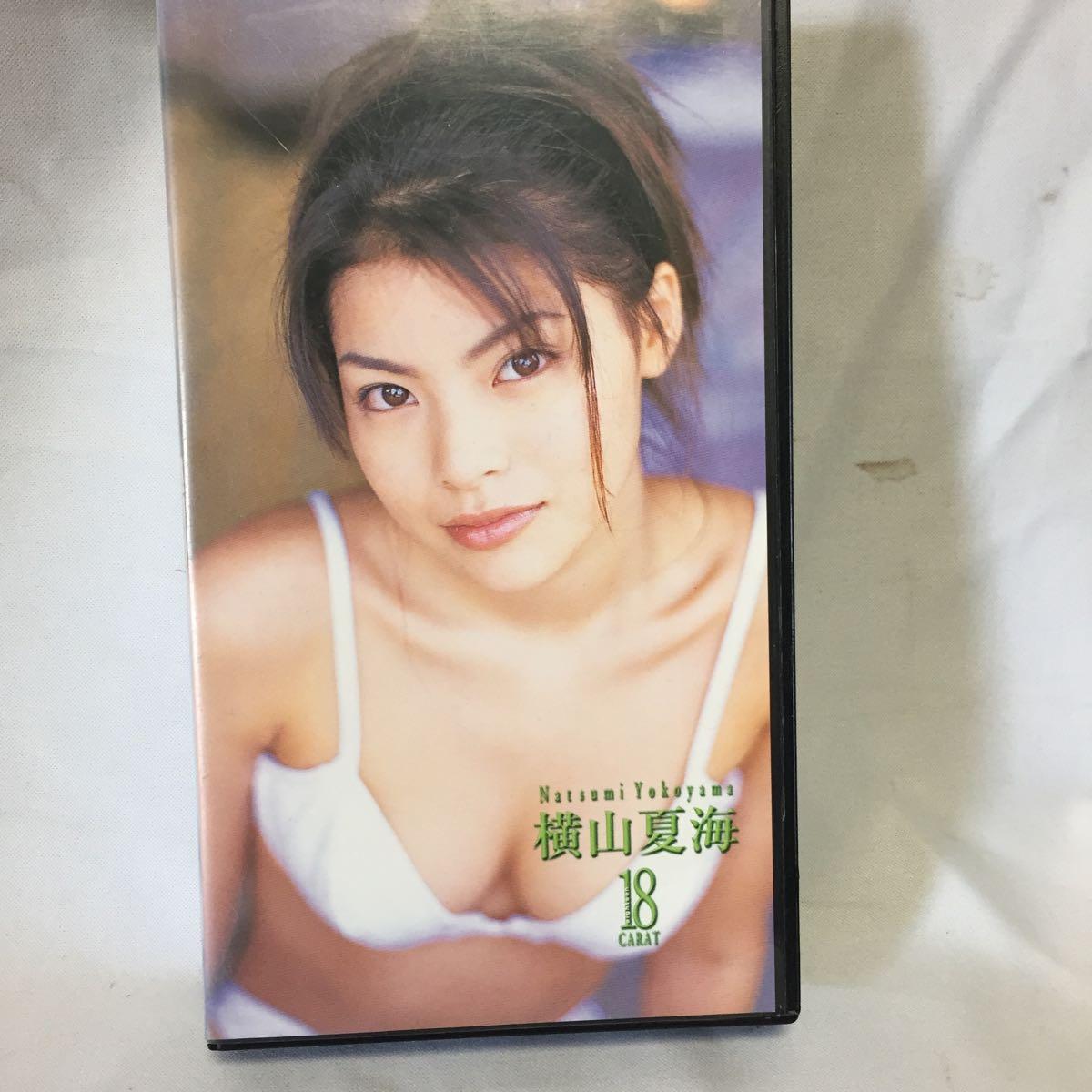 送料込み VHSソフト 横山夏海18CARAT_画像1