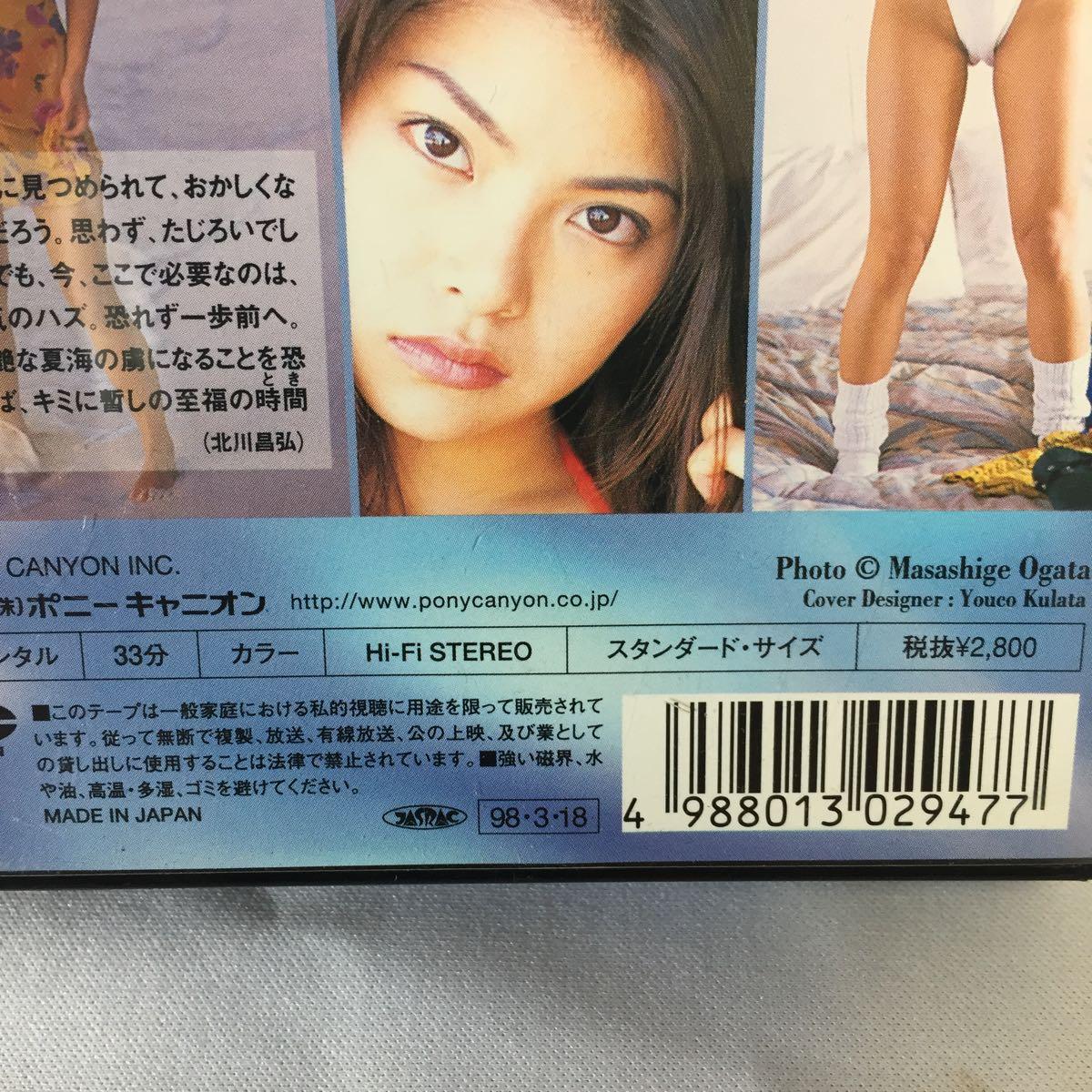 送料込み VHSソフト 横山夏海18CARAT_画像3