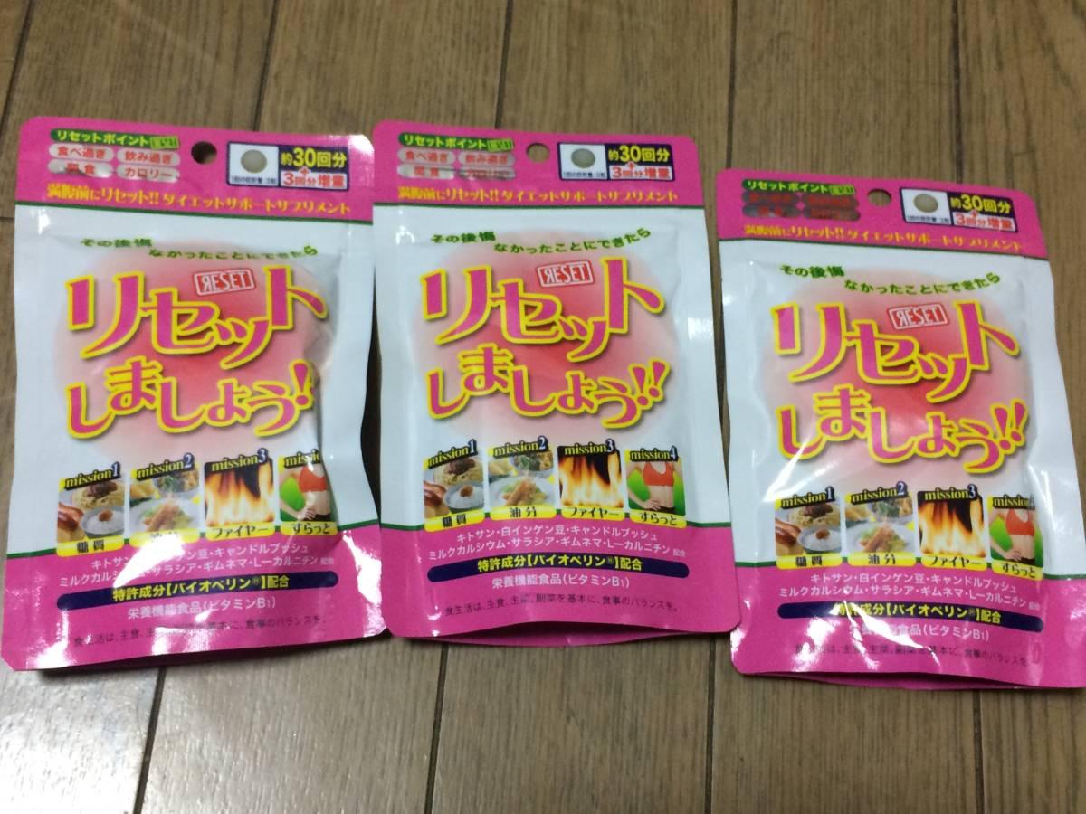 リセットしましょう!! 3袋セット ダイエットサポートサプリ