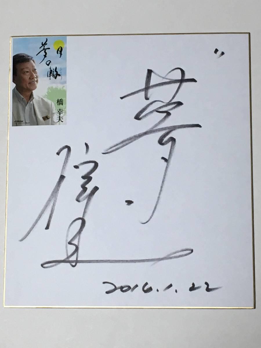 ▼サイン色紙-演歌歌手『橋幸夫』夢