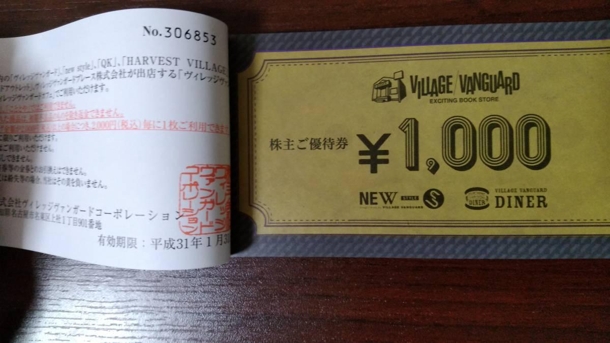 ヴィレッジヴァンガード 株主優待券 12000円分 おまけつき 送料無料!