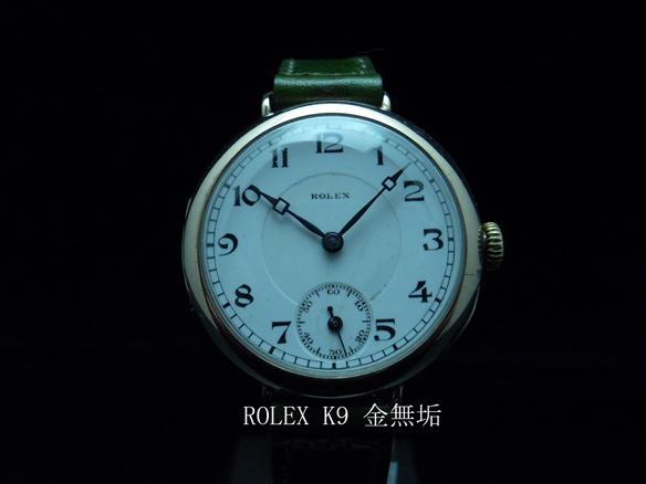 K9金無垢ロレックス ROLEX アンティーク1920年代 動作良好美品9K
