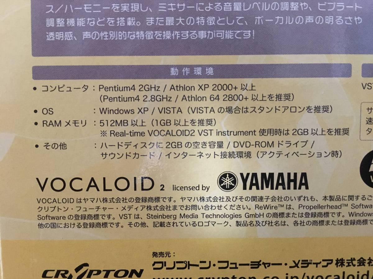 初音ミク 鏡音リン・レン ソフト ボカロ VOCALOID_画像3