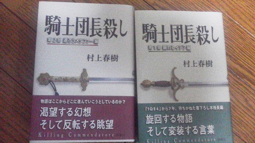 ★美品★初版★村上春樹 騎士団長殺し 2冊 ★送料無料