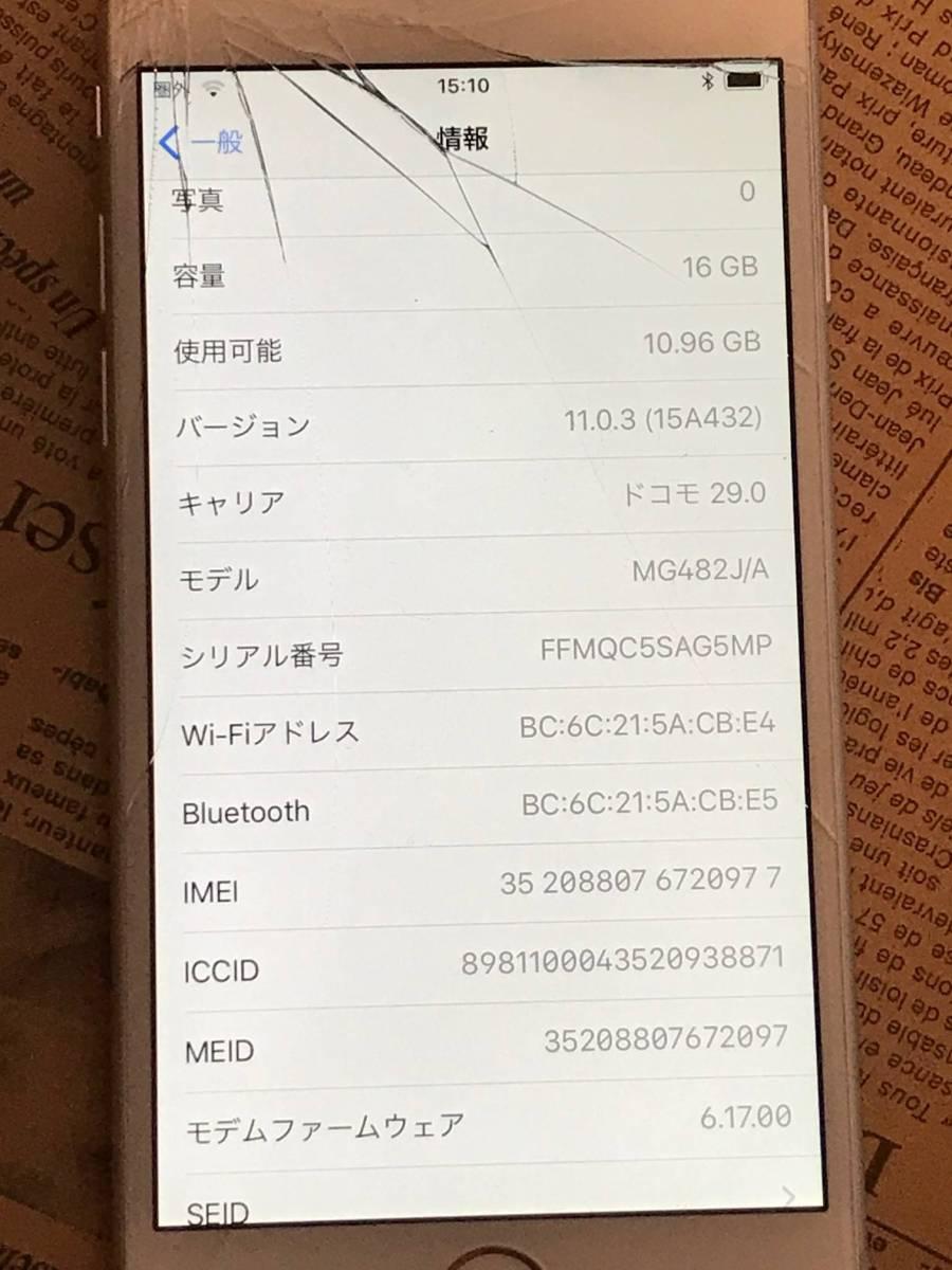 バージョン11.0.3 画面割れ ドコモ iPhone6 16GB シルバー 判定◯ 完済済 管理番号0903_画像2