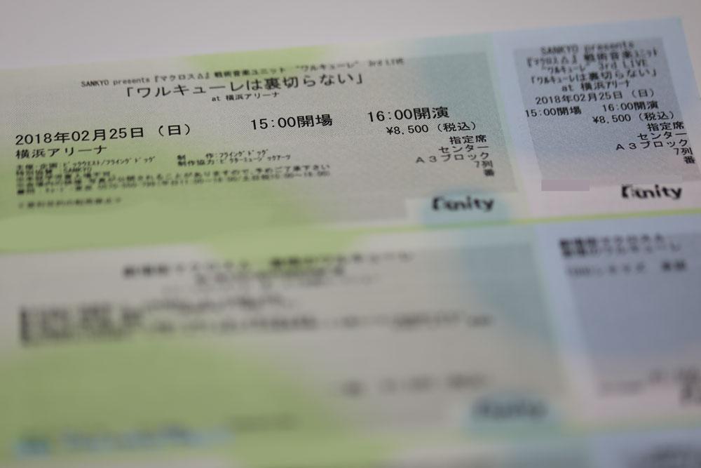 マクロスΔ ワルキューレ 3rd LIVE ワルキューレは裏切らない 25日 センター A3ブロック7列 映画チケット付 送料込み