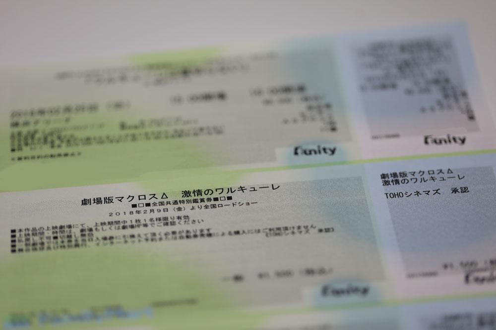 マクロスΔ ワルキューレ 3rd LIVE ワルキューレは裏切らない 25日 センター A3ブロック7列 映画チケット付 送料込み_画像2