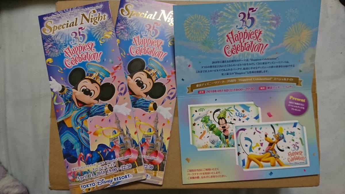 東京ディズニーランド 35周年記念 Happiest Celebration スペシャルナイト チケット2枚 NTT docomo 貸切【送料込】