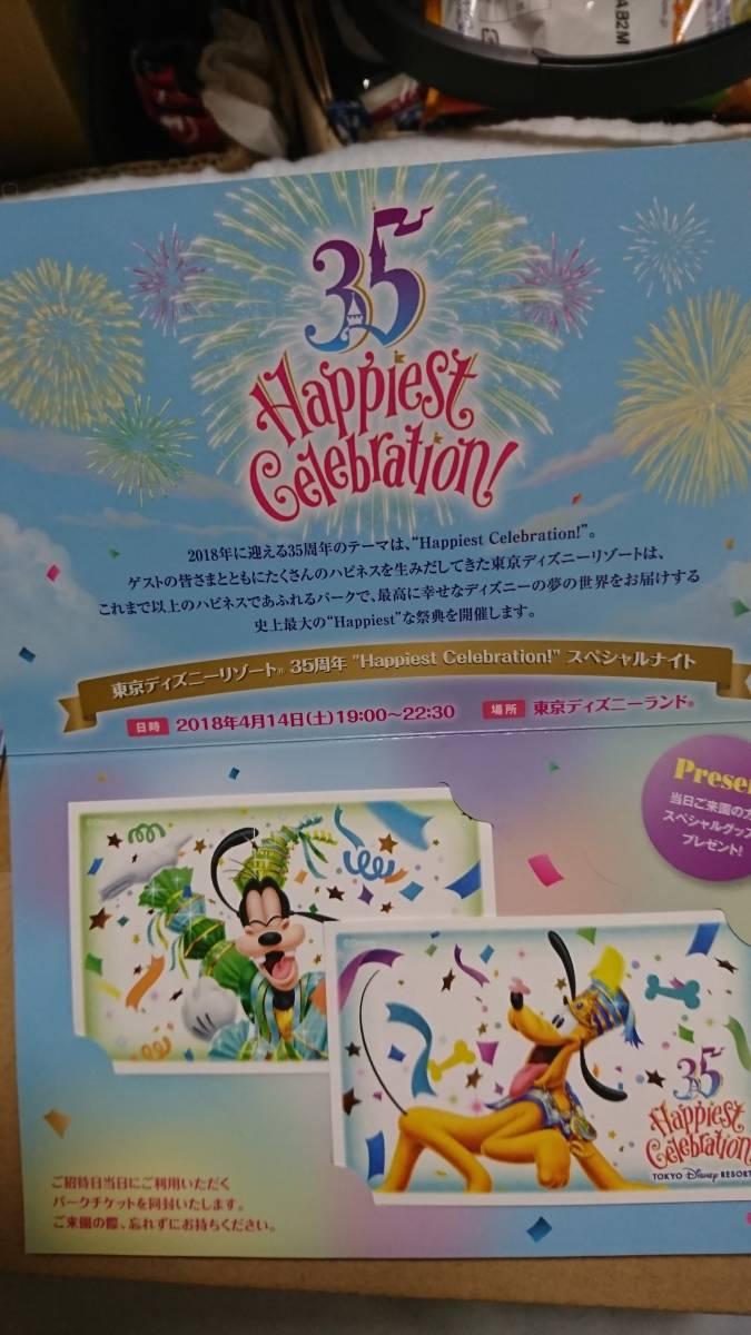 東京ディズニーランド 35周年記念 happiest  - ヤフオク!