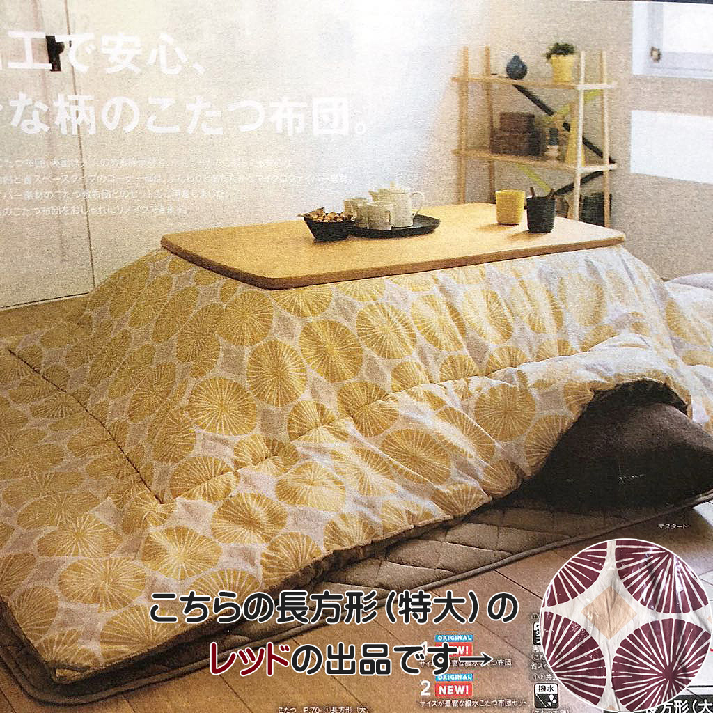 New Goods Kotatsu Futon Cover Rectangle Extra Large 200 260cm