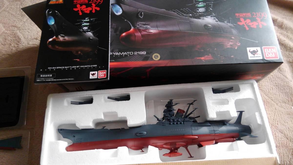 超合金 宇宙戦艦ヤマト 2199