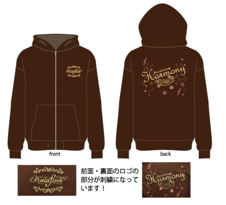 Kalafina FC Harmony 限定 刺繍パーカーLサイズ 試着のみ