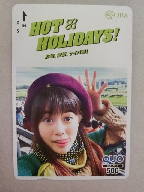 ★抽プレ JRA 高畑充希 HOT HOLIDAYS クオカード★