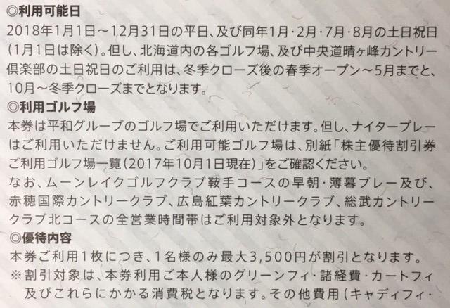HEIWA(PGM) 株主優待割引券 12/31まで 1~9枚 スマートレター送料込_画像2