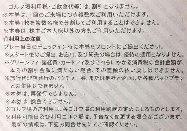 HEIWA(PGM) 株主優待割引券 12/31まで 1~9枚 スマートレター送料込_画像3