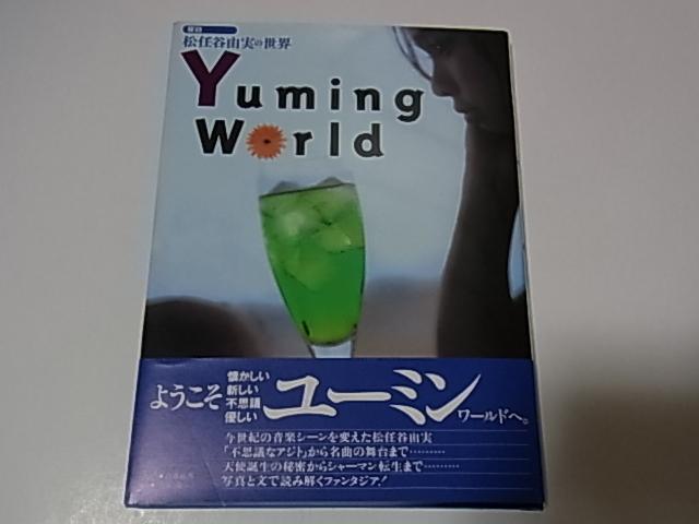 松任谷由実&荒井由実(ユーミン)グッズ(22) 本 「松任谷由実の世界」 Yuming World・初版