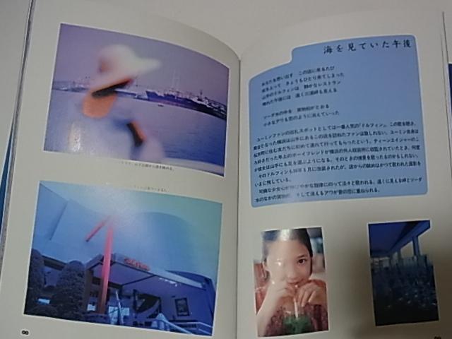 松任谷由実&荒井由実(ユーミン)グッズ(22) 本 「松任谷由実の世界」 Yuming World・初版_画像3