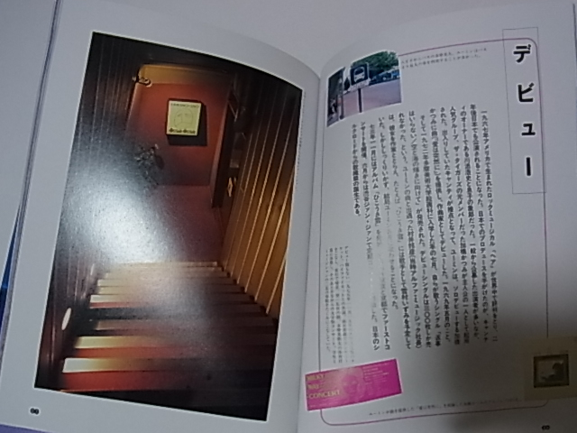 松任谷由実&荒井由実(ユーミン)グッズ(22) 本 「松任谷由実の世界」 Yuming World・初版_画像5