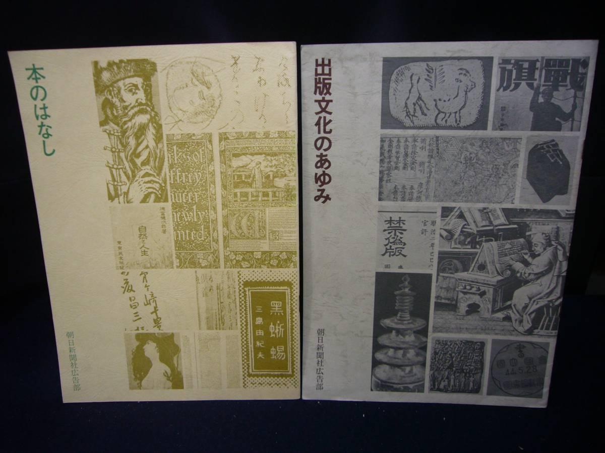 「印刷五十年史」「西洋印刷文化史」「クリエイティブな印刷表現」製版印刷はやわかり図鑑」『印刷界見学 世界一周』『大蔵省印刷局』48冊_画像4