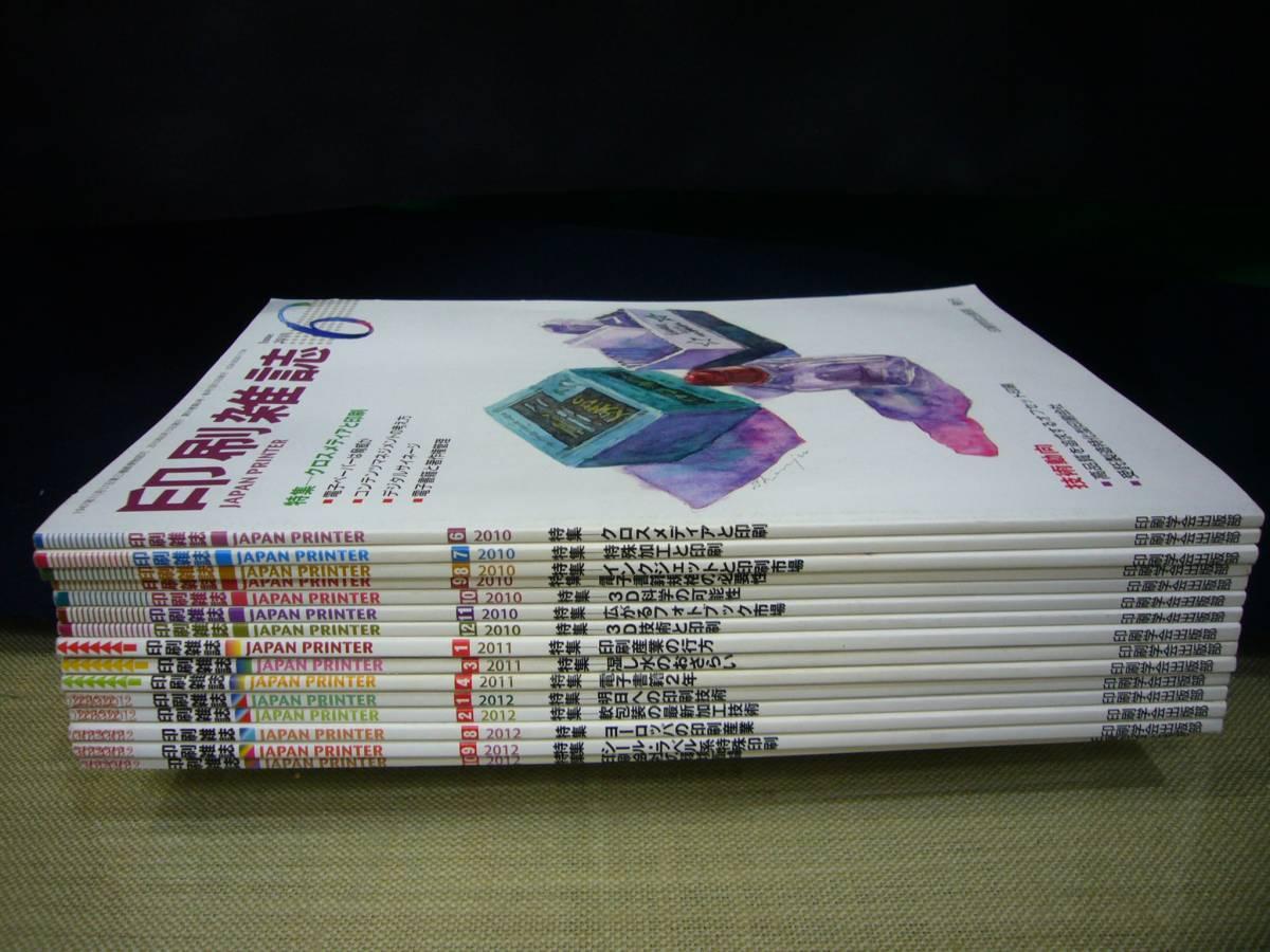 「印刷五十年史」「西洋印刷文化史」「クリエイティブな印刷表現」製版印刷はやわかり図鑑」『印刷界見学 世界一周』『大蔵省印刷局』48冊_画像6