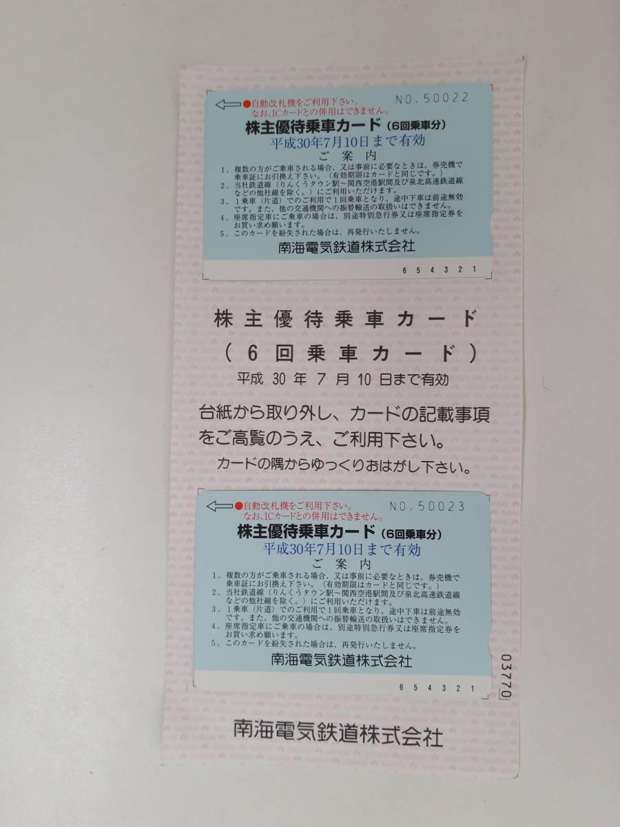 南海電鉄の株主優待乗車カード(6回乗車分)