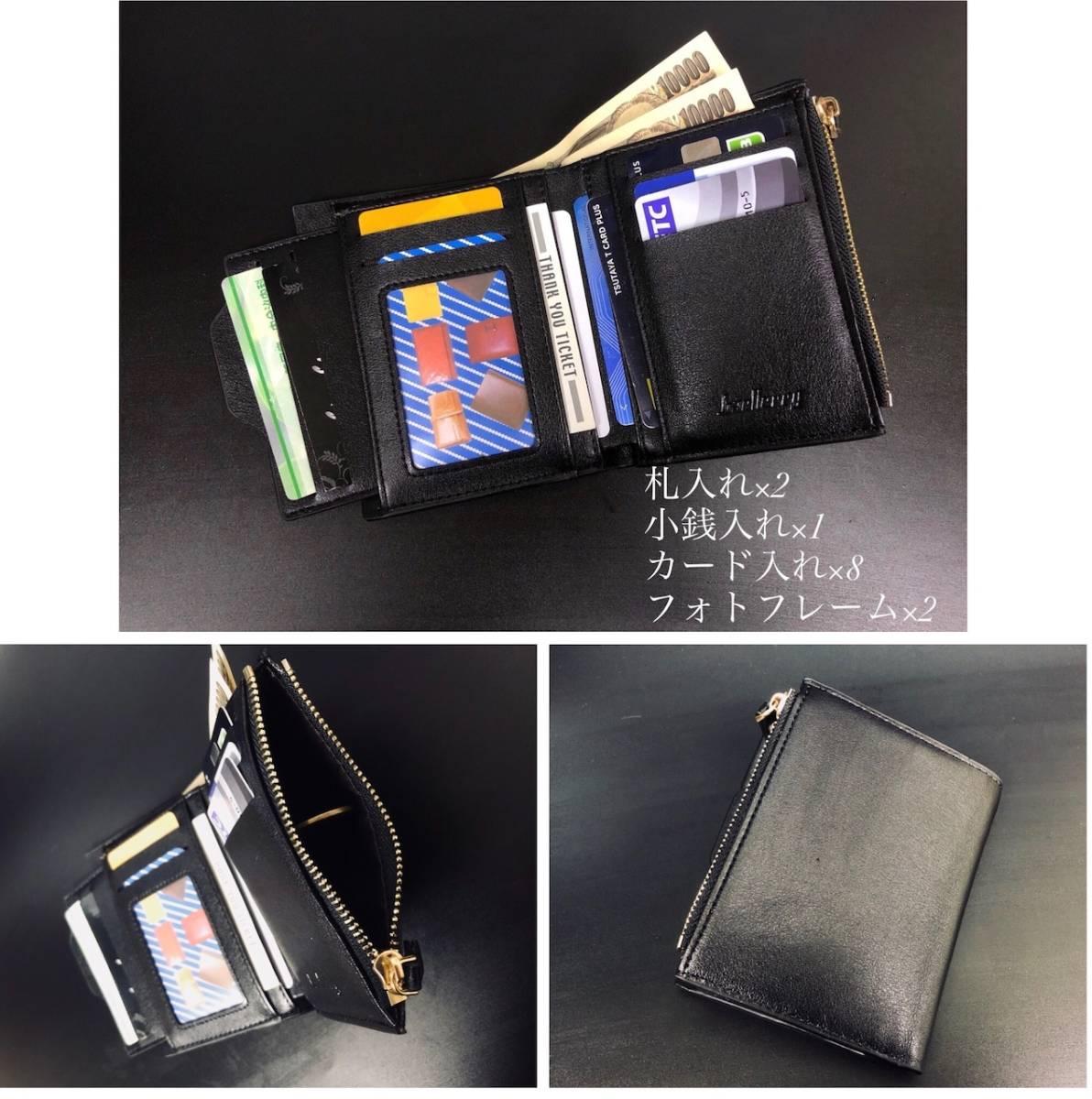 財布 二つ折り財布 コンパクト メンズ お札入れ 小銭入れ カードケース フォトフレーム付き ウォレット 黒色 ブラック_画像2