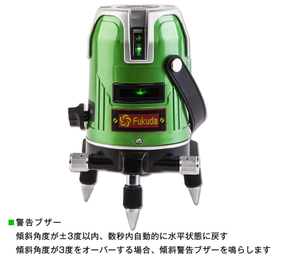 工場直売 新品 未使用 安心 FUKUDA  グリーンレーザー 5ライン4方向大矩ライン 超激安  工場保証1年付_画像10