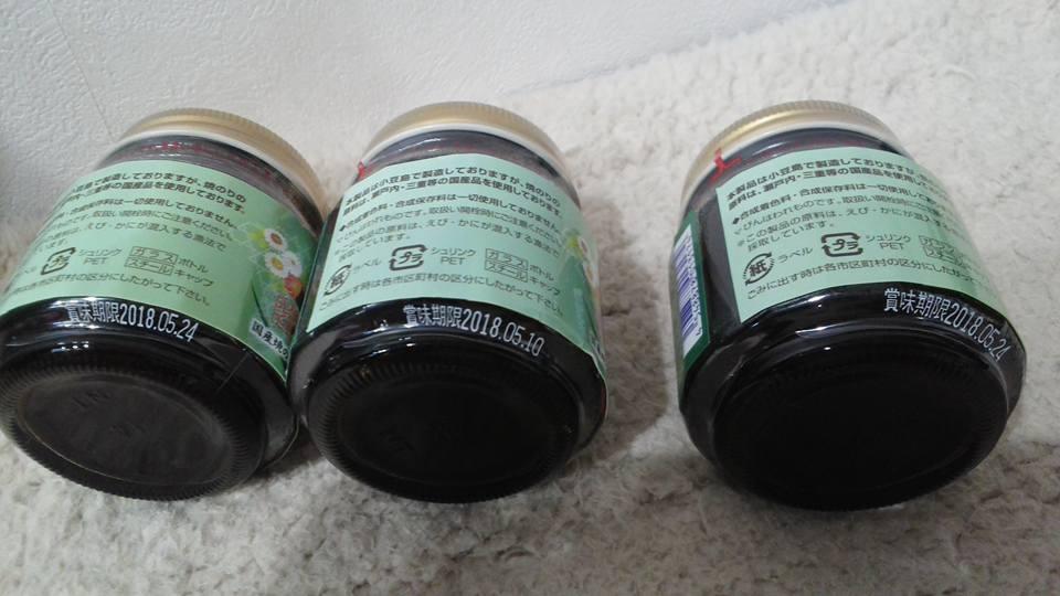 小豆島で製造された焼海苔の佃煮 国産 瓶詰3個セット 賞味期限2018年5月_画像3