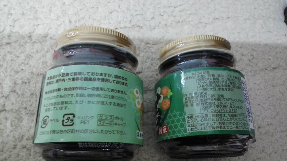 小豆島で製造された焼海苔の佃煮 国産 瓶詰3個セット 賞味期限2018年5月_画像2