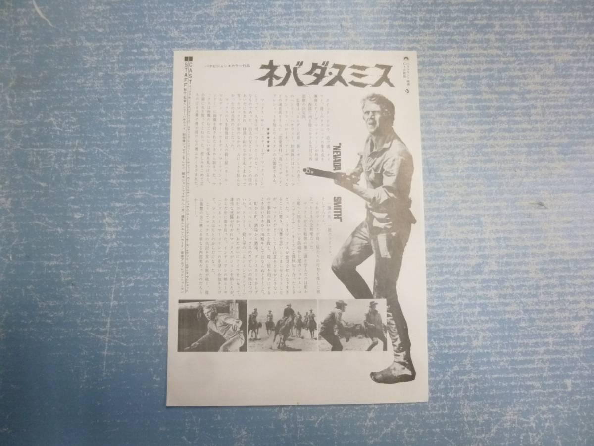 映画チラシ★ネバダ・スミス ニューセントラル★スティーブ・マックィーン_画像2