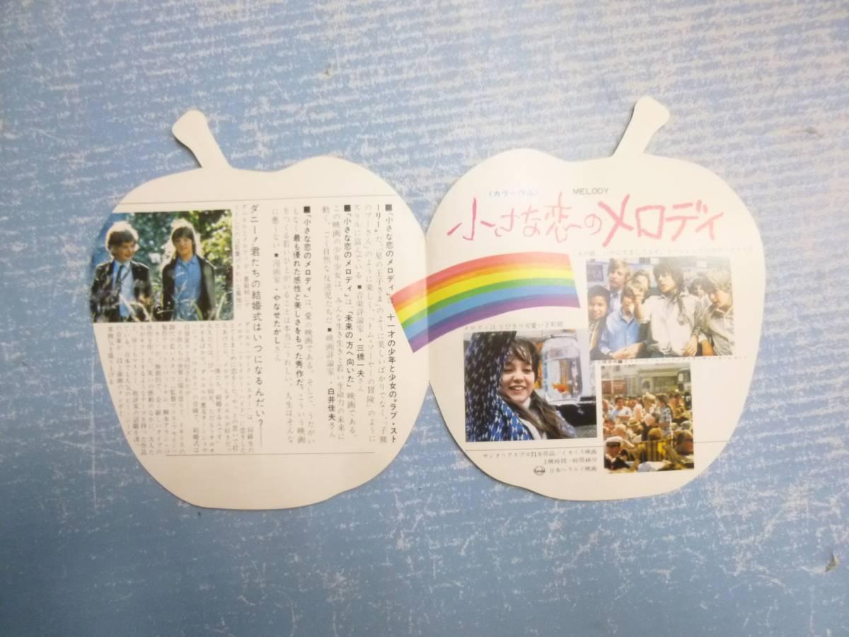 映画チラシ★小さな恋のメロディ★マーク・レスター_画像2