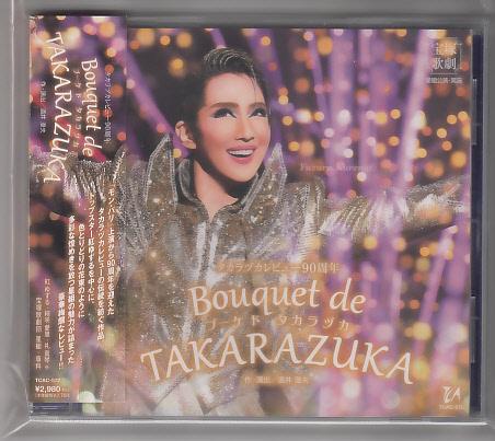 ◆宝塚星組◆『Bouquet de TAKARAZUKA』CD 紅ゆずる他